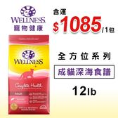 *King Wang*Wellness寵物健康《全方位系列-成貓深海食譜》12磅 貓飼料/乾糧