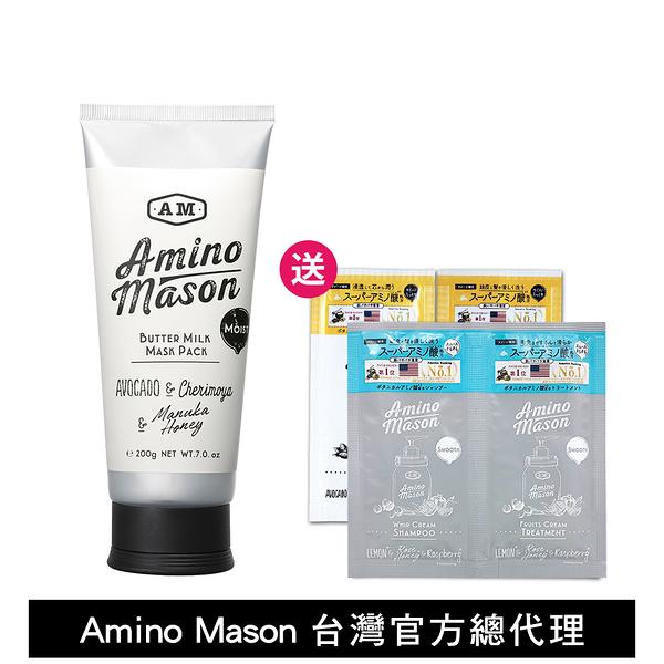 Amino Mason 胺基酸植物保濕護髮膜200g