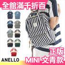 日本 正版 Anello MINI迷你款 條紋帆布 後背包 媽媽包 學生書包 旅行包 多夾層 文青風【小福部屋】