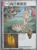 【書寶二手書T8/藝術_OSH】彩色版西洋美術史_民81