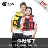 專業成人救生衣船用裝備男女便攜釣魚游泳寶寶兒童浮力背心馬甲 英雄聯盟