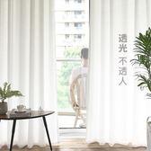 客廳白色沙簾透光不透人紗簾加厚陽台半遮光白紗窗簾成品簡約現代 樂活生活館
