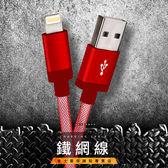 (金士曼) 鐵網線 傳輸線 充電線 數據線 安卓充電線 Type-C充電線 適用於 IPhone Oppo 三星