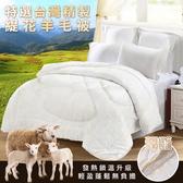 AGAPE 亞加貝 MIT台灣製造超軟透氣專櫃等級羊毛被 (輕盈保暖)6X7尺雙人