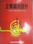 【書寶二手書T9/設計_PFN】企業識別設計_林東海