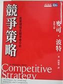 【書寶二手書T7/財經企管_HIR】競爭策略-產業環境及競爭者分析_麥可波特