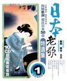 日本老歌特選集 1 CD 10片裝  (購潮8)