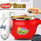 【陪你購物網】小蘋果 多功能美食蒸煮鍋|電火鍋|蒸鍋|免運
