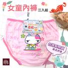 女童褲三枚組 (可愛貓咪款) 台灣製造 No.719-席艾妮SHIANEY