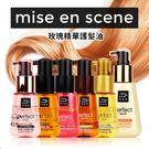 韓國 Mise en scene 玫瑰精...