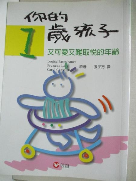 【書寶二手書T1/親子_BV8】你的1歲孩子-又可愛又難取悅的年齡_路易絲·貝茨艾姆斯