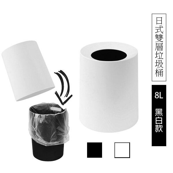 Loxin【SL1530】TRENY日式雙層垃圾桶8L-霧黑/白 (超取限一組) 附內桶 防臭 廚餘桶 收納桶