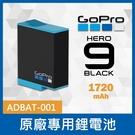 【完整包裝】現貨 原廠 GoPro 電池 ADBAT-001適用 HERO 9 Black 鋰電池 電源相關 公司貨