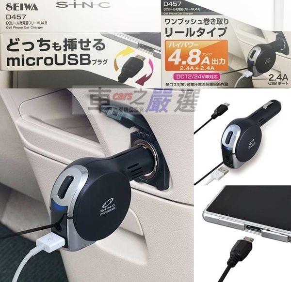車之嚴選 cars_go 汽車用品【D457】日本SEIWA 2.4A microUSB伸縮捲線充電器+2.4A USB 點煙器手機車充