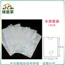 【綠藝家】水果套袋(白色//型號PT-103)100入/組(±5%)