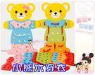 麗嬰兒童玩具館~木丸子-木製穿線板-木製小熊穿衣配對穿線益智教育盒/創意遊戲盒