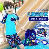 店慶優惠-兒童泳衣男童泳褲套裝男孩分體小中大童小恐龍游泳衣寶寶