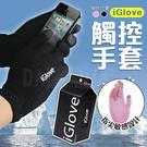 針織觸控手套 觸屏手套 機車手套 保暖手...