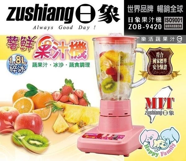 94200-226-柚柚的店 日象 馨鮮碎冰果汁機(玻璃杯)1.8L ZOB-9420 冰沙機