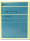 小叮噹的店- 鋼琴譜 P658 德步西【鋼琴曲集8】小品集