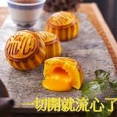 胡老爹 港式流心奶黃月餅禮盒(45g x 6入)