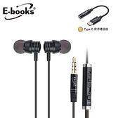 E-books SS24 鋁製磁吸線控入耳式耳機 附Type C音源轉接線