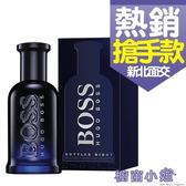 HUGO BOSS BOTTLED NIGHT 夜自信 男性淡香水 100ml