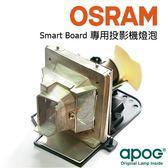 【APOG投影機燈組】適用於《Smart Board SBX885i4》★原裝Osram裸燈★