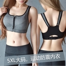 大碼運動文胸罩女跑步防震200斤跑步聚攏內衣瑜伽健身收副乳胖mm  S-5XL