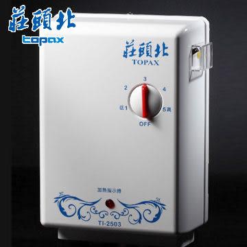 【買BETTER】莊頭北電熱水器/瞬熱電熱水器 TI-2503分段式瞬熱電熱水器★送6期零利率