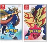 【玩樂小熊】Switch遊戲NS 神奇寶貝 精靈寶可夢 劍+盾同捆 中文版