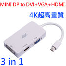 【OT-3245】Mini DisplayPort to HDMI/VGA/DVI 3合1 4K視訊轉接器 MacBook/Pro/Air/Surface 3/Pro4