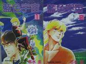 【書寶二手書T5/漫畫書_MAF】藍色宇宙_1&2集合售_志水圭
