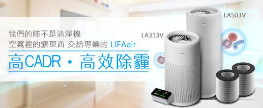 lifa-air-hotbillboard-b108xf4x0535x0220_m.jpg