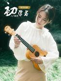 尤克麗麗 尤克里里 初學者女男入門ukulele23寸26寸烏克麗麗兒童可愛小吉他 MKS免運