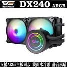 [地瓜球@] darkFlash DX240 ARGB 一體式 水冷 CPU 散熱器 240 水冷排