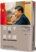 習近平與新中國︰中國第三次革命的機會與挑戰