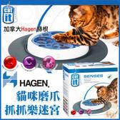 * KING WANG *加拿大Hagen赫根《愛貓磨爪抓抓樂迷?》貓咪益智解壓玩具/貓抓盤