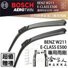 BOSCH BENZ W211 E-CLASS E500 02~08年 歐規 專用雨刷 免運贈潑水劑 26 26吋 兩入