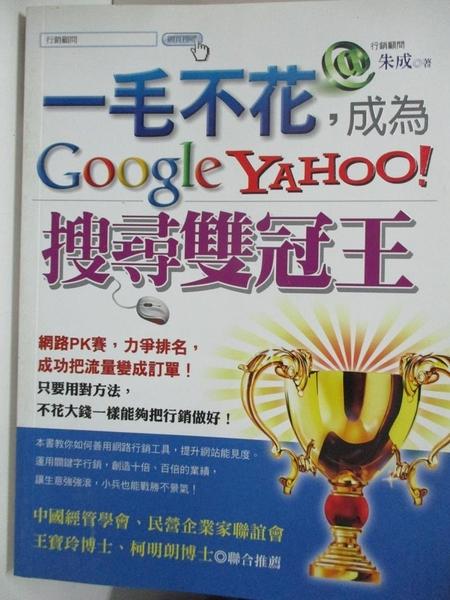【書寶二手書T2/行銷_I9F】一毛不花,成為Google、Yahoo!搜尋雙冠王_朱成