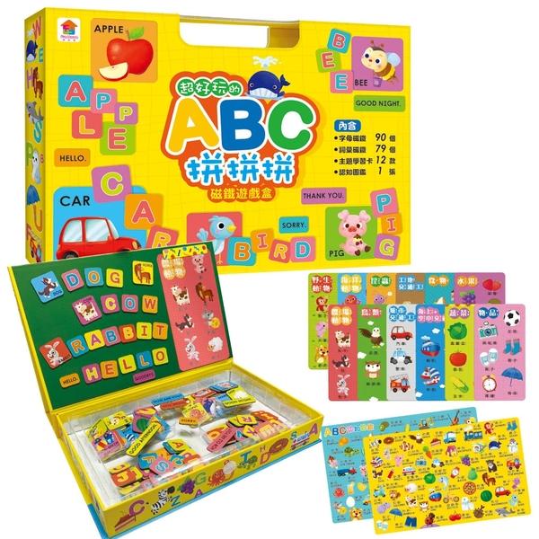 双美文創 - 磁鐵遊戲盒 ABC拼拼拼