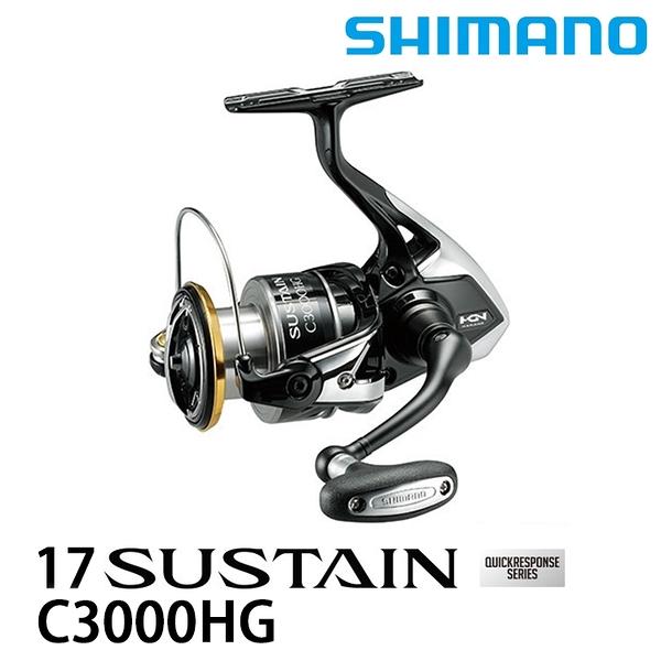 漁拓釣具 SHIMANO 17 SUSTAIN C3000HG [紡車捲線器]