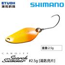 漁拓釣具 SHIMANO TR-225Q #2.5g [湯匙亮片]