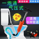 疏通器下水道疏通神器廁所馬桶廚房一炮通家用管道清理工具防堵塞氣壓式