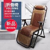 躺椅 麻將折疊躺椅午休辦公室休閒椅藤椅老人椅陽台夏季懶人沙灘睡椅T