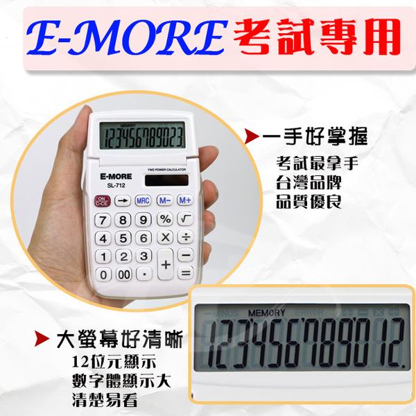 E-MORE 基分滿百-國家考試專用12位數計算機SL712