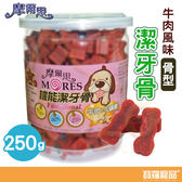 摩爾思潔牙骨-牛肉風味骨型 -250g【寶羅寵品】