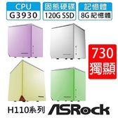 【分期0利率】「逍遙自在」基本娛樂款:G3930雙核、8G、120G SSD 、GT730獨顯
