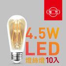 【旭光】LED 4.5W/ST58燈絲燈超值10入 - 燈泡色