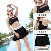 推薦游泳衣女分體裙褲三件套韓國溫泉小香風保守顯瘦學生運動大碼泳裝(818來一發)
